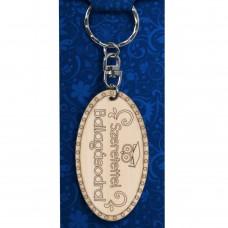 Gravírozott Fa Kulcstartó 6,5 cm x 3,5 cm - Szeretettel ballagásodra